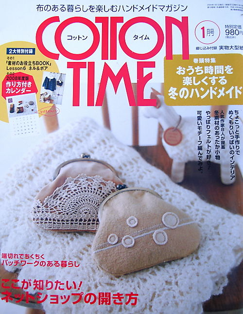 Cotton time cover